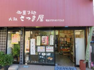 大阪さつま屋