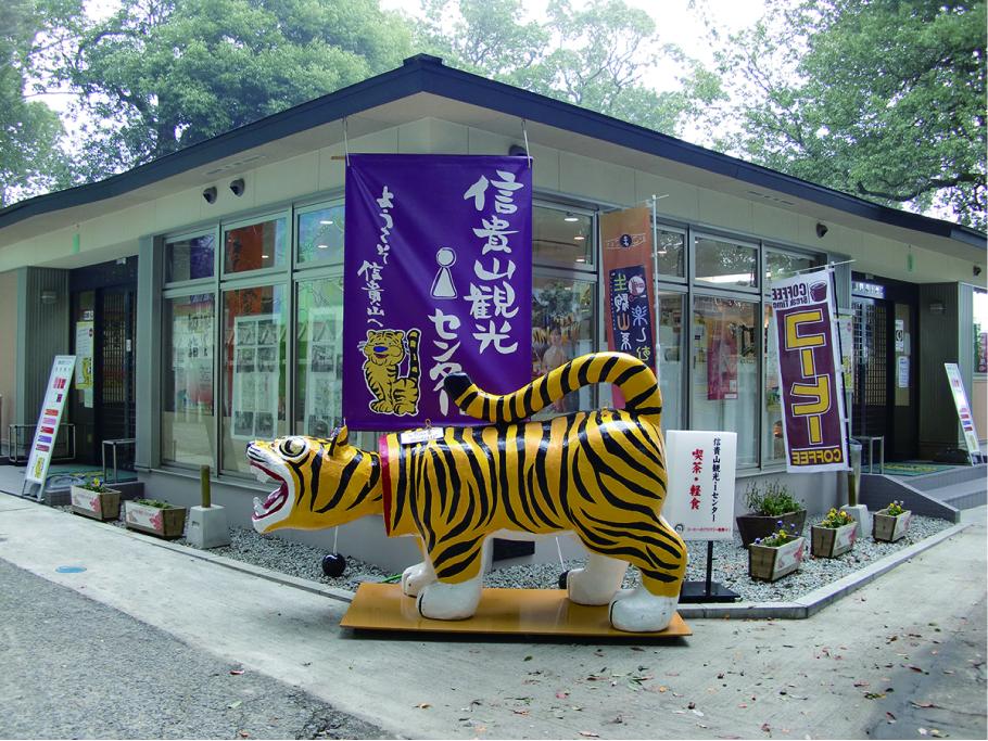 信貴山観光iセンター